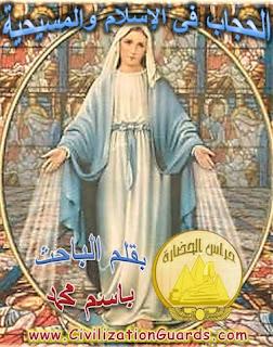الحجاب في الاسلام و المسيحيه