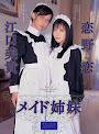 Maid Sisters