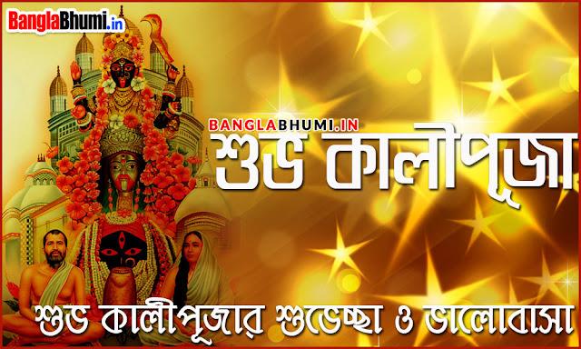 Subho Kali Puja Bengali Wallpaper