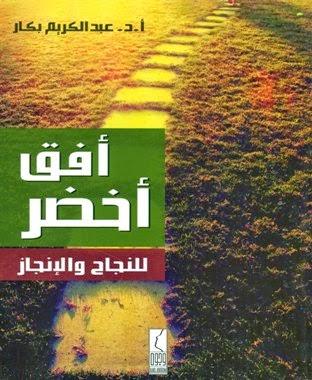 أفق أخضر للنجاح والإنجاز - عبد الكريم بكار pdf