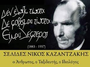 Νίκος Καζαντζάκης: «Μια αστραπή η ζωή μας… μα προλαβαίνουμε!»
