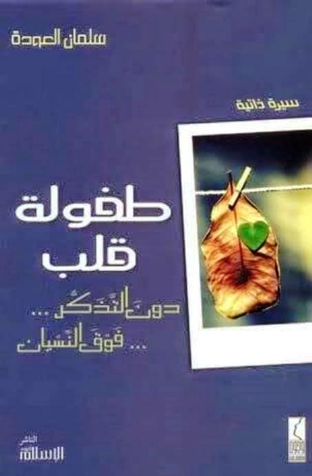 طفولة قلب: دون التذكر..فوق النسيان - سلمان العودة pdf