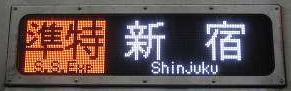 京王電鉄 準特急 新宿行き4 9000系