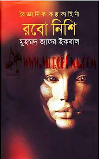 Bangla Ebook, Zafor Iqbal Ebook,Free bangla ebook download