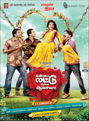 Kanna Laddu Thinna Aasaiya 2012 Tamil Full Watch HD Movie Online