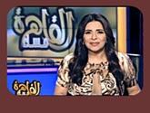 برنامج مساء القاهرة مع إنجى أنور حلقة يوم الإثنين 30-5-2016