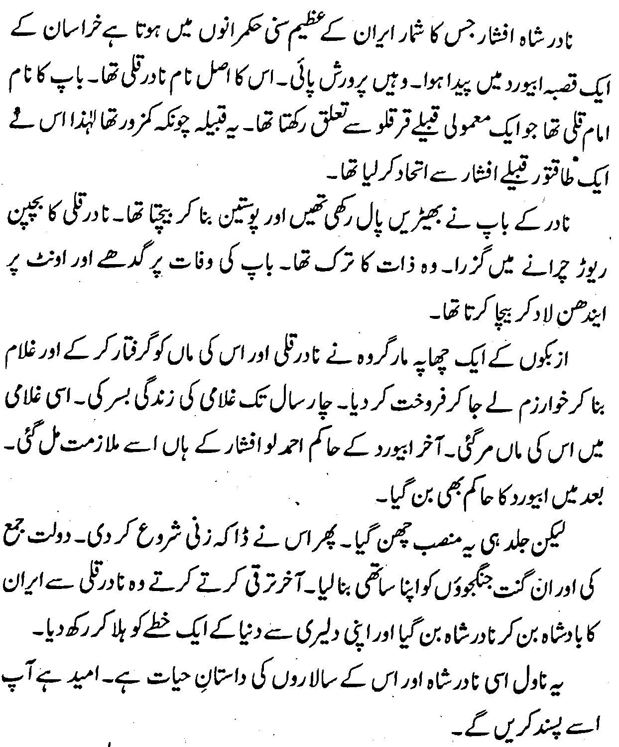 summer holidays essay in urdu