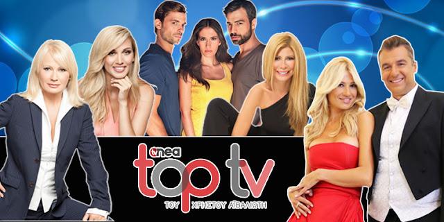TOP TV: Τα μπουζούκια του Βιβάλντι, τα μεθυστικά νούμερα του «Μπρούσκο» και η επιστροφή στις «Αλήθειες» του 90