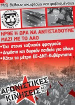 ΗΡΘΕ Η ΩΡΑ ΝΑ ΑΝΤΙΣΤΑΘΟΥΜΕ ΜΑΖΙ ΜΕ ΤΟ ΛΑΟ!