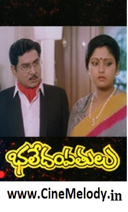 Bhale Dampathulu Telugu Mp3 Songs Free  Download  1989