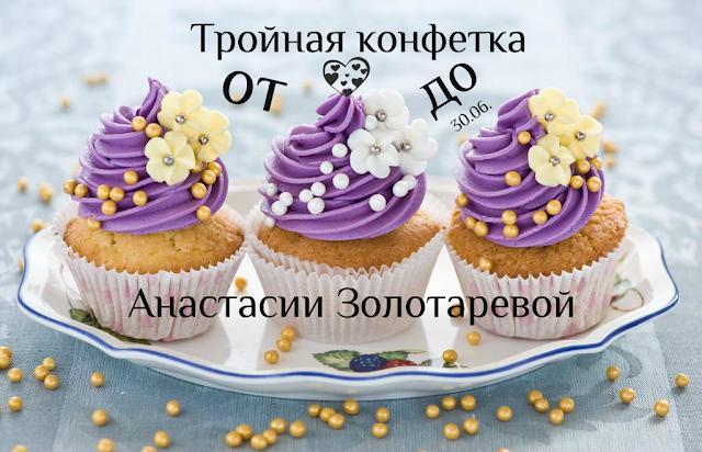 Угощение от Анастасии