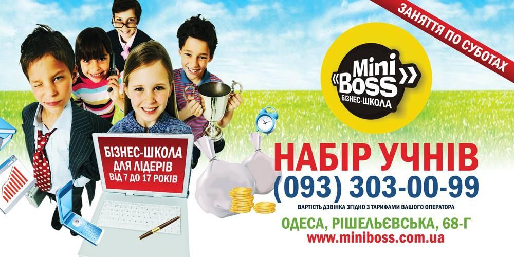 "Бизнес-школа ""MINIBOSS & BIGBOSS"""