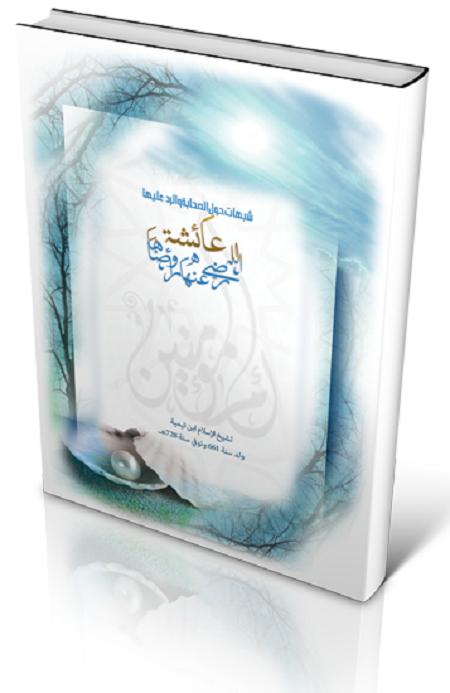 http://koonoz.blogspot.com/2014/10/aisha-pdf.html