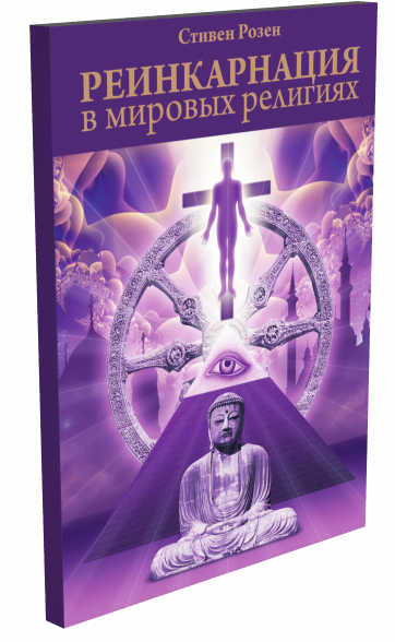 Розен Стивен. Реинкарнация в мировых религиях. 2-е издание