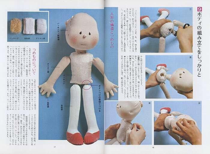 Как сделать куклу гладкой 160