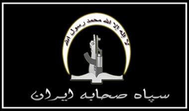 پرچم سپاه صحابه ایران