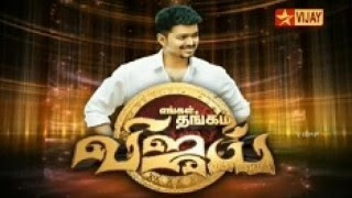 Watch Engal Thangam Vijay 02-10-2015 Vijay Tv 02nd October 2015 Gandhi Jayanthi Special Program Sirappu Nigalchigal Full Show Youtube HD Watch Online Free Download