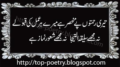 Islamic-Top-Class-Poetry-Sms-Urdu