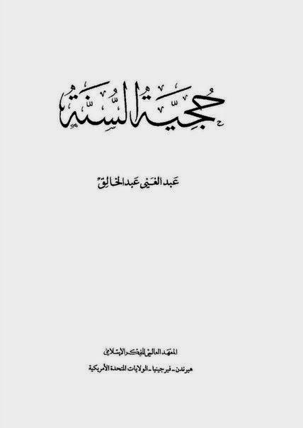 كتاب حجية السنة - عبد الغني عبد الخالق