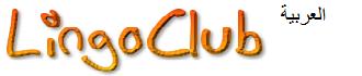 LingoClub : تعلم اللغة العربية - Free Arabic Language Resources