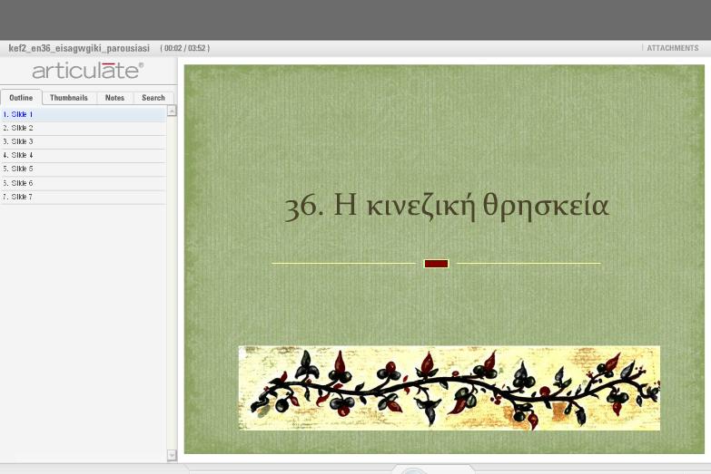 http://ebooks.edu.gr/modules/ebook/show.php/DSGL-B126/498/3245,13200/extras/Html/kef2_en36_eisagwgiki_parousiasi_popup.htm
