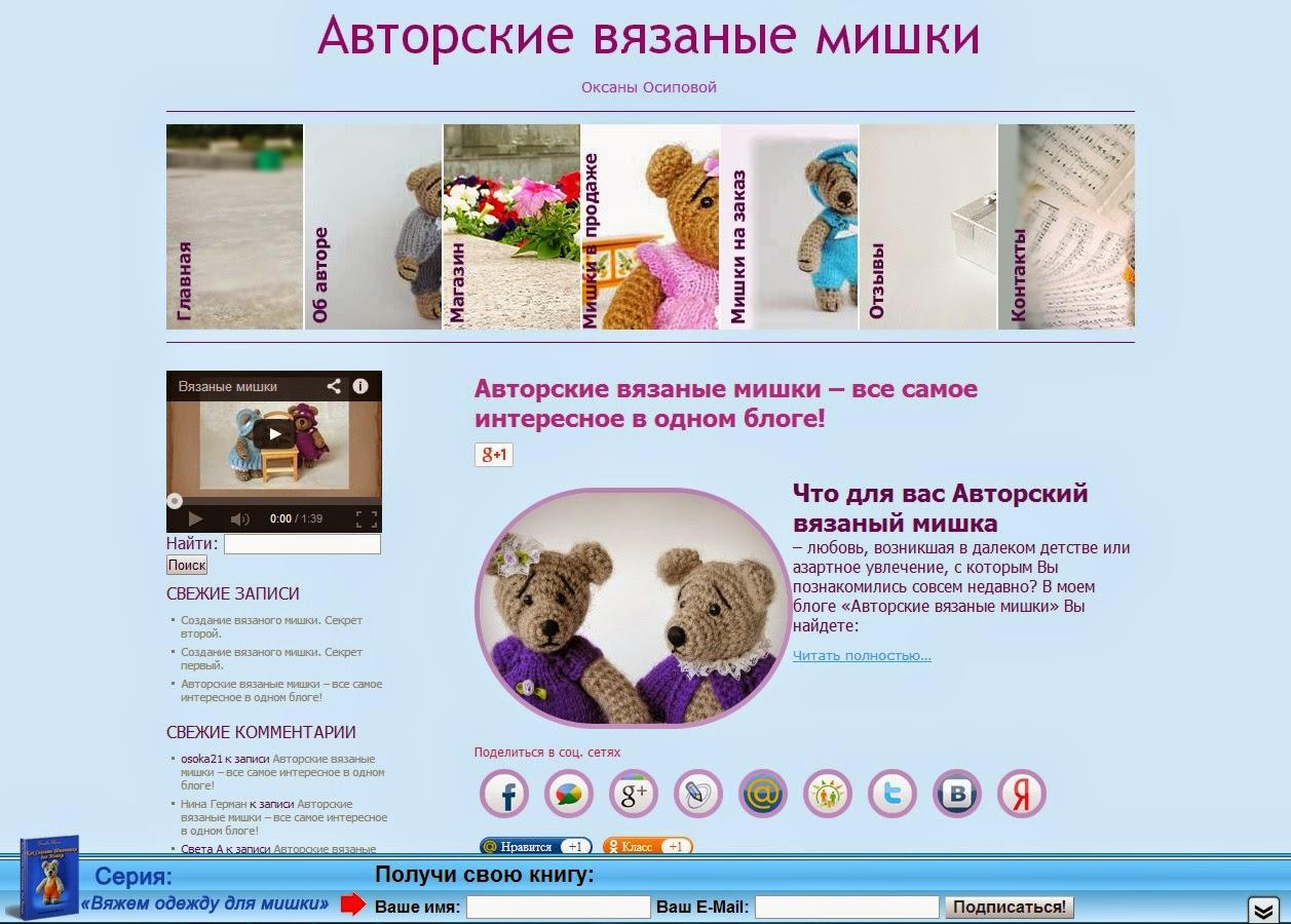 Мой сайт, где живут вязаные мишки