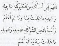 Doa Kesejahteraan (Doa Sayyidatina Aisyah)