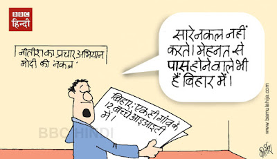 nitish kumar cartoon, bihar elections, narendra modi cartoon, janta pariwar, cartoons on politics, indian political cartoon