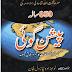 850 Sala Paishengoiyan By Niaz Dil Khan