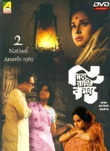 Diba Ratrir Kabya (1970) - Bengali Movie