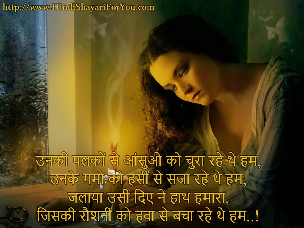 Hindi Sad Shayari - Unki Palko Se Aansuo Ko Chura Rahe The Hum