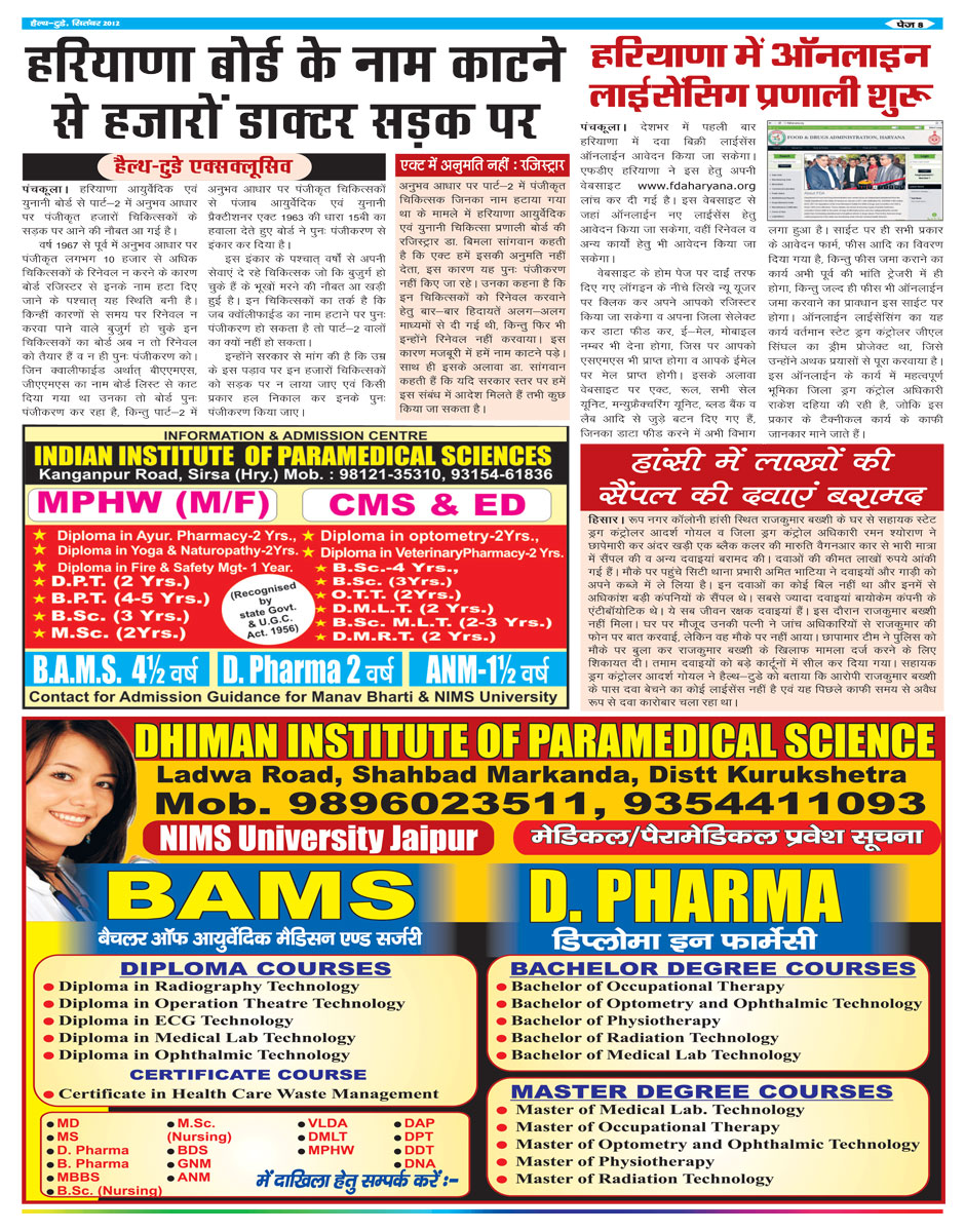 haryana ayurvadic and unani medicine board panchkula haryana registered doctor rmp haryana renew notification doctor appeal rmp bihar fda haryana online drug license sample medicine recovered by fda haryana hansi news dhiman institute ladwa kurukshetra indian medical institute sirsa electropathy electrohomeopathy article news nehm