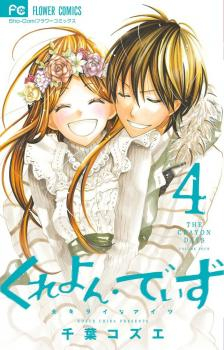 Crayon Days - Daikirai na Aitsu Manga