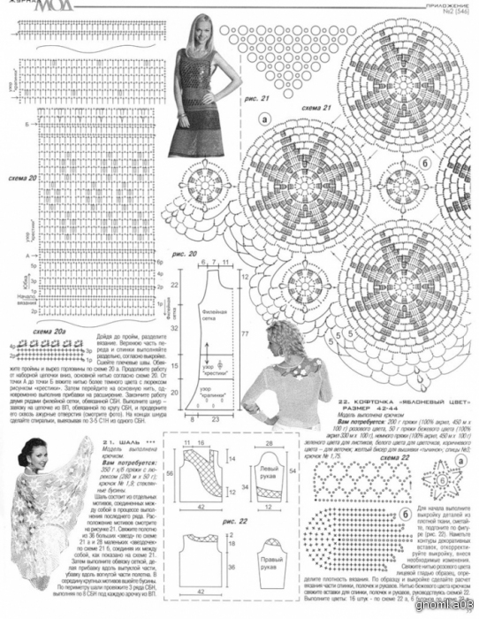 Вязанье крючком схемы модели журналы 446