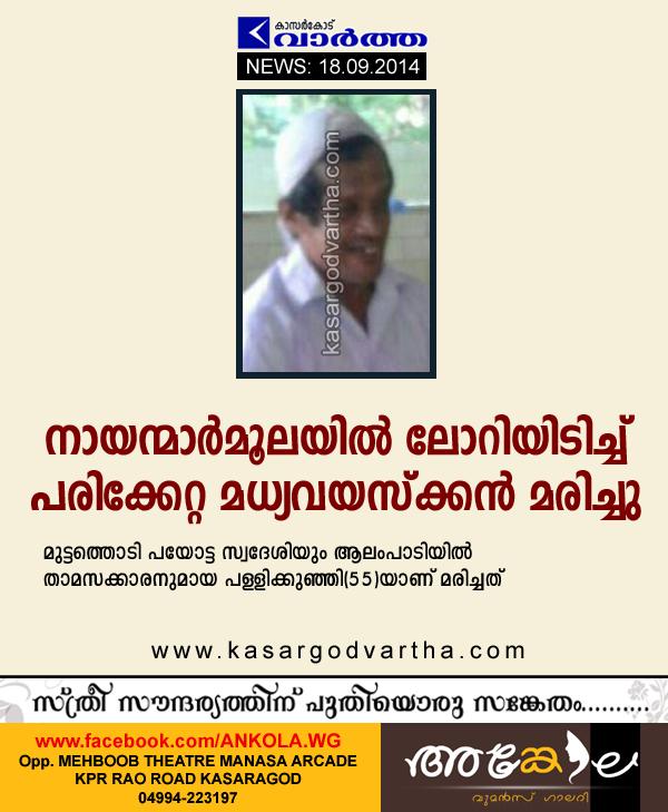 Pallikkunhi, Kasaragod, Accident, Injured, Kerala, Nayanmaramoola, Obituary.