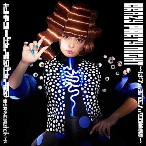 [Single] きゃりーぱみゅぱみゅ – Crazy Party Night ~ぱんぷきんの逆襲~ (2015.09.02/MP3/RAR)