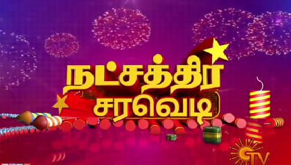 Watch Natchathira Saravedi 10-11-2015 Sun Tv 10th November 2015 Deepavali Special Program Sirappu Nigalchigal Full Show Youtube HD Watch Online Free Download