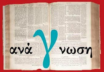 για το βιβλίο, την γνώση και την απόλαυση του κειμένου