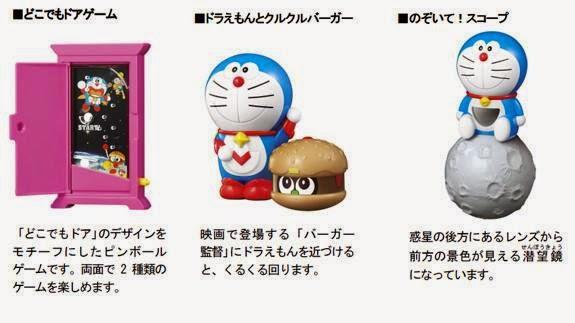 Pocket Hobby - www.pockethobby.com - Hobby Extra - McDonalds Doraemon 3