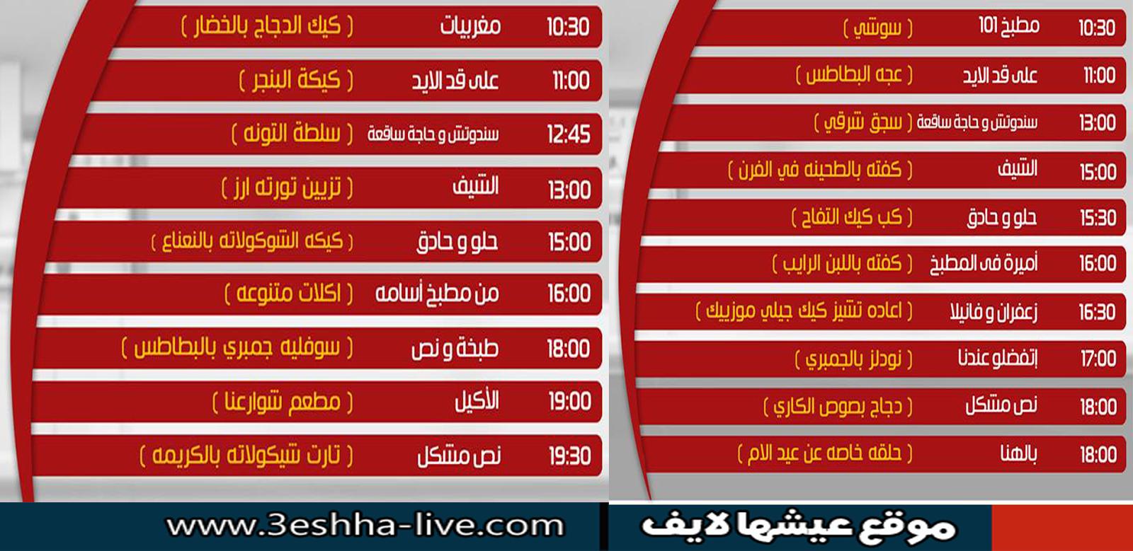 برامج قناة سي بي سي سفرة