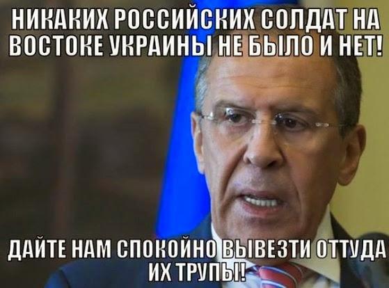 Лавров отрекся от договоренностей о прекращении огня и в упор не видит российских войск в Украине - Цензор.НЕТ 3727