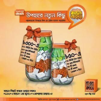 Banglalink-Blink-Send-Bundle-Packages-Gifts