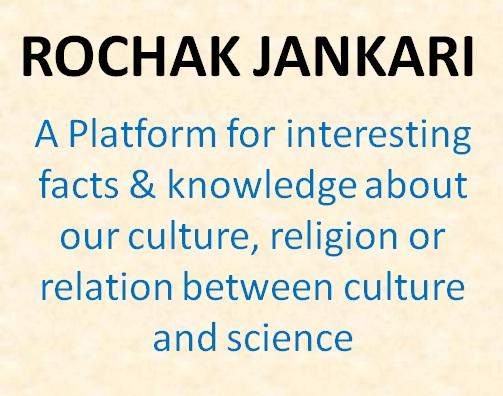 Rochak Jankari