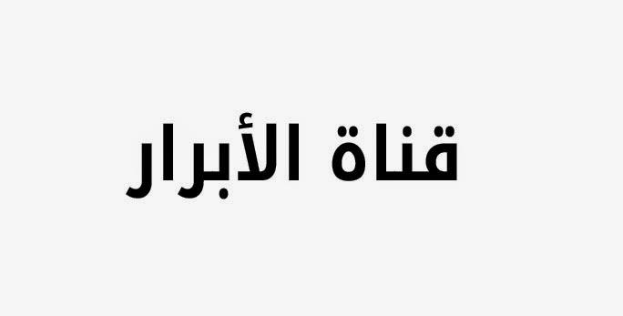 Abrar Islamic tv