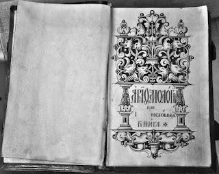 Aritmologhion