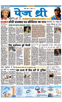 Newspaper in Dehradun,Page Three Newspaper,
