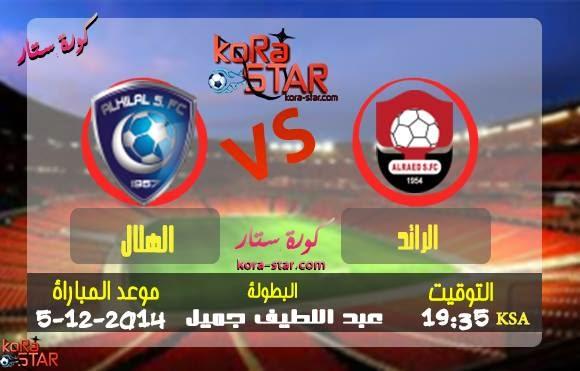 مشاهدة مباراة الهلال والرائد بث مباشر 05-12-2014  10841727_301039070085065_1674575824_n
