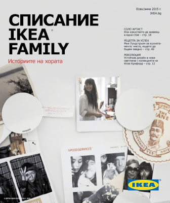 http://onlinecatalogue.ikea.com/bg/bg/Family_Magazine_Autumn_Winter_2015