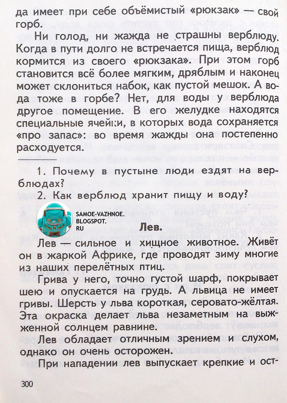 Романовская Живое слово учебник 1990 девяностые 1991 1992 1993 1994 1995