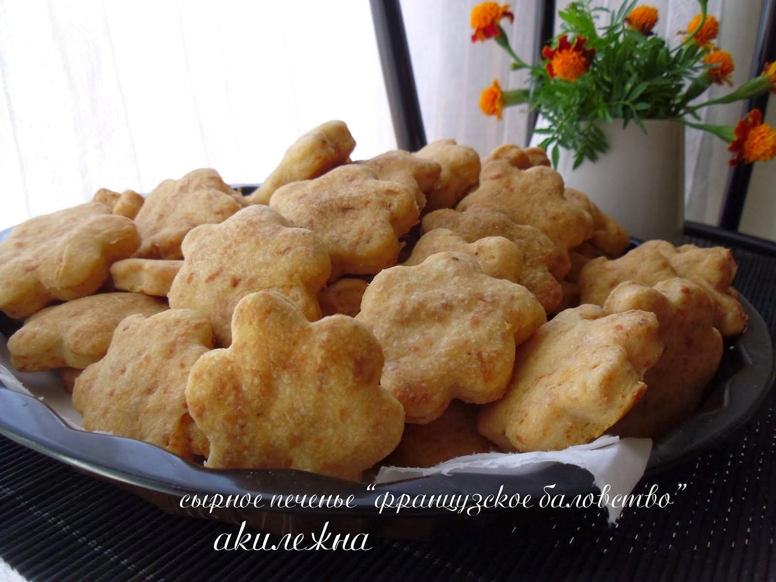 Сырное печенье «Французское баловство»